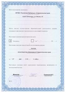 Лицензия на осуществление образовательной деятельности-1