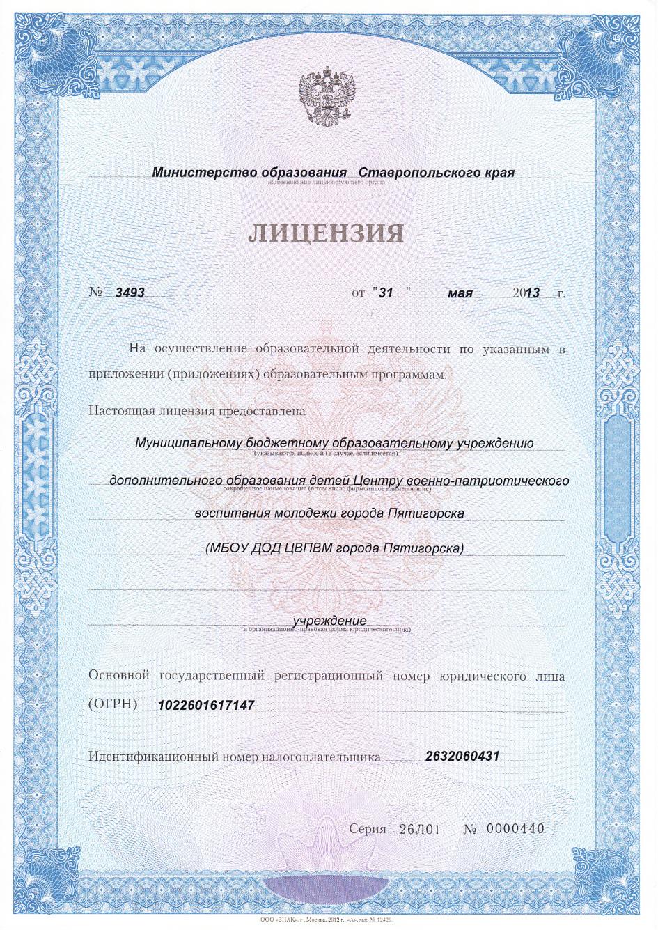 Лицензия на осуществление образовательной деятельности-2